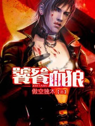 饕餮血狼(主角师傅雪妹)在线试读章节目录