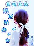 《寡情总裁,溺宠娇妻不下堂》主角乔语曦慕离在线试读最新章节免费阅读