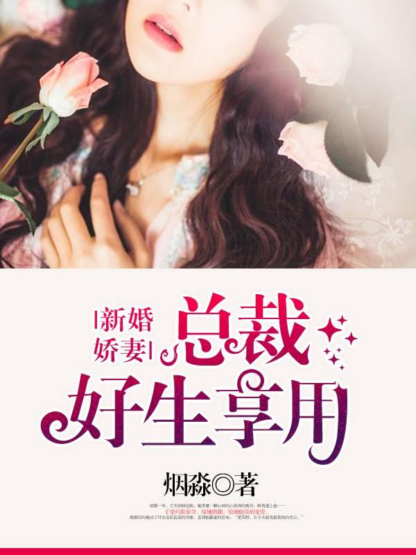 新婚娇妻:总裁好生享用主角夏笑骄魏子锐免费试读章节目录