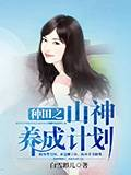 《种田之山神养成计划》穿越架空短篇小说甜文在线免费阅读无广告无弹窗