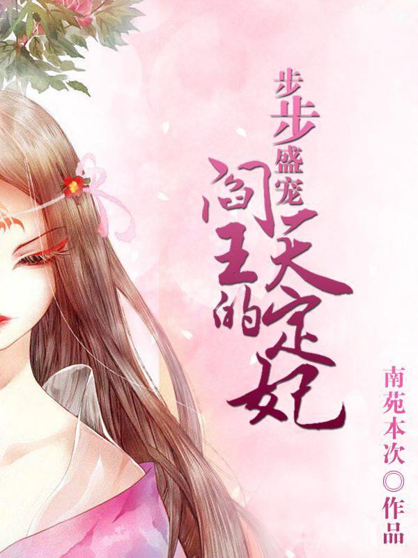 《步步盛宠,阎王的天定妃》穿越架空短篇小说甜文在线免费阅读无广告无弹窗