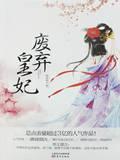 《废弃皇妃》主角皇甫瑾全文试读最新章节无弹窗