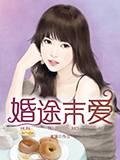 【婚途末爱精彩试读完结版】主角修蕊徐崇绪