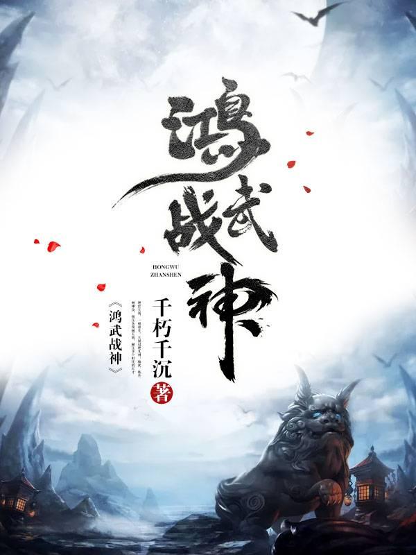 鸿武战神主角洪天磊巨石章节列表无弹窗