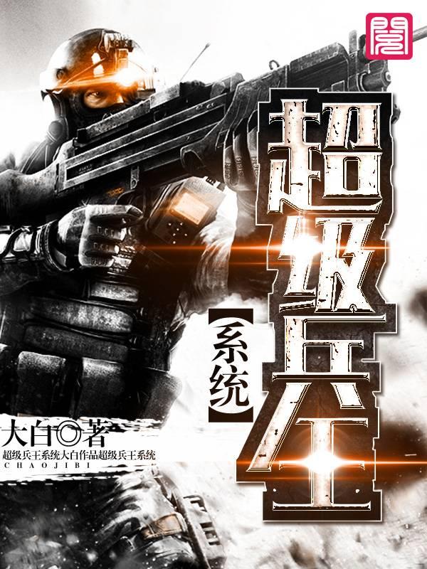 《超级兵王系统》主角张宇宝马全文阅读完本