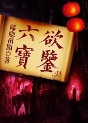 六欲宝鉴主角师兄刘风免费阅读章节目录