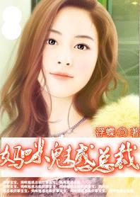 《妖孽宝宝妈咪魅惑总裁》主角立轩安静小说全文阅读