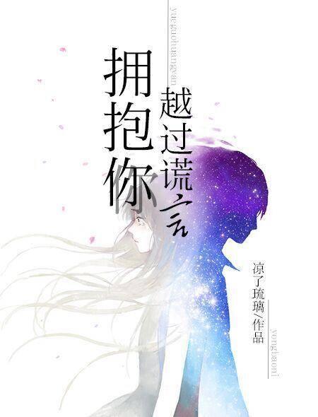 小说《越过谎言拥抱你》在线免费阅读全文