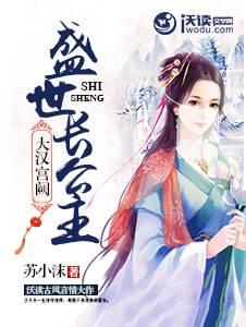 《大汉宫阙:盛世长公主》(主角刘彻陈娇)完整版大结局