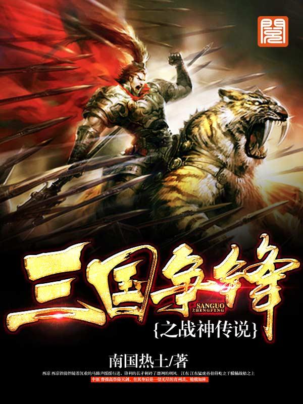 三国争锋之战神传说