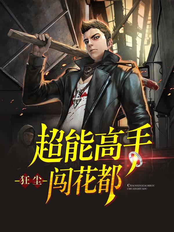 粤语三国演义小说
