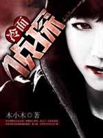 《冷面侦探》主角吴顾亦欢大结局最新章节