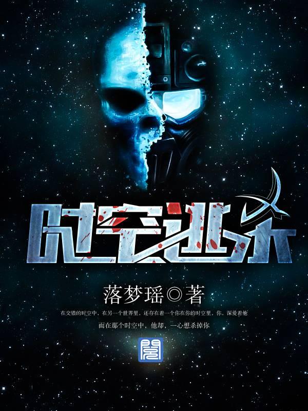 《时空逃杀》主角阿威轩精彩试读在线试读完整版