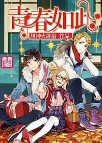 言情小说完整版《青春如此》全文免费阅读@全集章节阅读