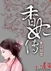 《香妃传》主角夏凝儿凝儿完本大结局完整版