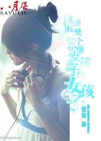 《原谅我是一个不像女孩子的女孩子》主角荣光玲小说精彩章节