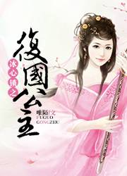 《冰心锁之复国公主》主角容颜凡尘在线阅读最新章节精彩章节
