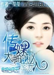【电视台风云:传媒大亨的秘密恋人最新章节完结版】主角晖庄园
