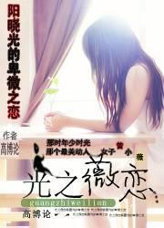 光之薇恋(主角阳晓光阳静)小说精彩章节完结版