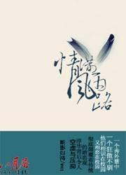 好看的王兴美小说
