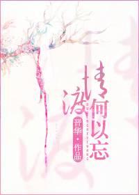 【渡情,何以忘免费试读最新章节精彩章节】主角念雯萧