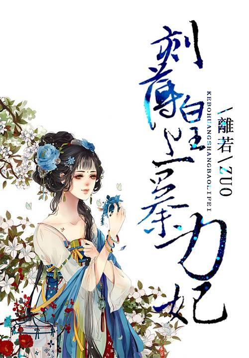 《刻薄皇上暴力妃》小说最新章节在线全文免费阅读
