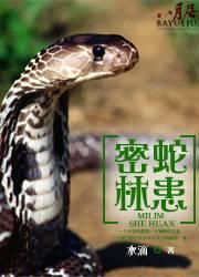 【密林蛇患章节目录免费阅读全文阅读】主角老魏冉欣