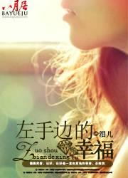 书雪小说左手边的幸福完整版在线阅读新章节