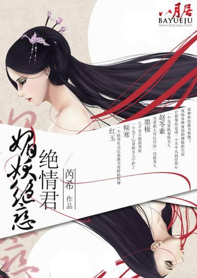 《媚妖绝恋柔情君》(主角红玉狐)免费试读最新章节全文试读