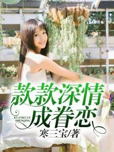 精品小说《款款深情成眷恋》完整版在线免费阅读全文