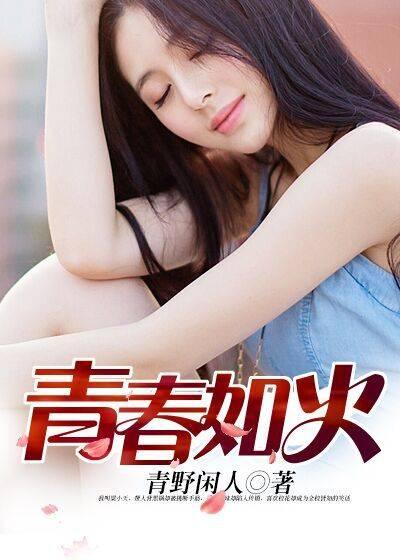【青春如火在线阅读完本免费阅读】主角小凤杨浩