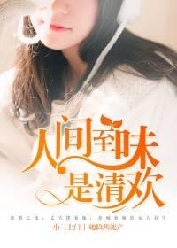 精品小说《人间至味是清欢》在线免费阅读全文