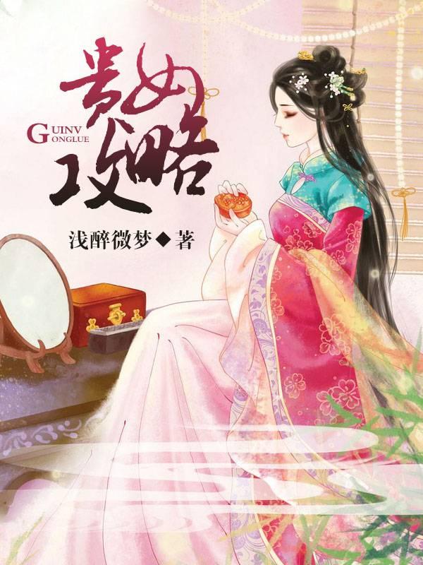 贵女攻略主角林诗语林精彩阅读小说