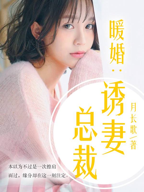 【暖婚:诱妻总裁免费阅读最新章节】主角胡媚孤儿