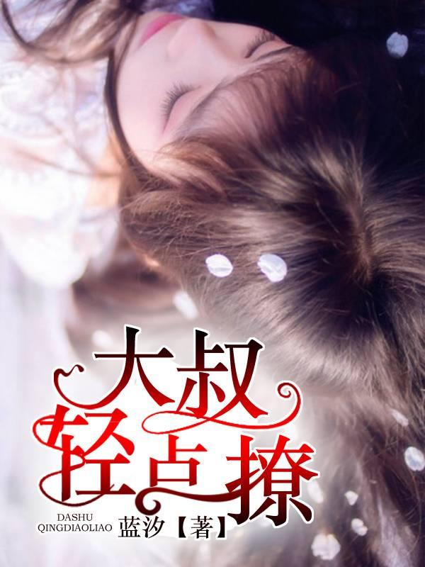 《大叔轻点撩》都市言情短篇小说甜文在线免费阅读无广告无弹窗