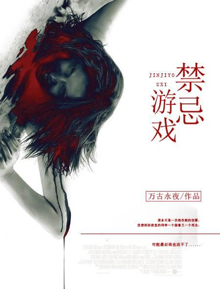 【禁忌游戏精彩试读在线阅读免费试读】主角李亮方清雪