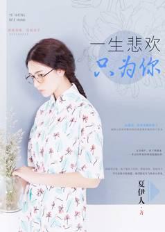 《一生悲欢只为你》小说最新章节在线免费阅读全文(阮潇南夏伊人)