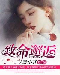 《致命邂逅》主角李瑞涛石杨希章节目录全文阅读