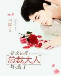 《错欢错爱:总裁大人坏透了》主角江舒影秦汉完本在线阅读章节列表