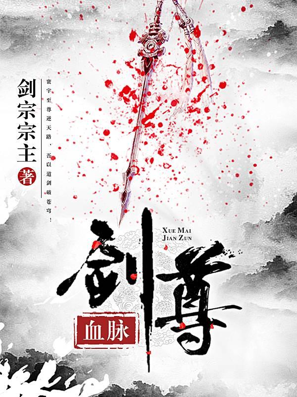 《血脉剑尊》主角肖逸肖青小说完本章节目录