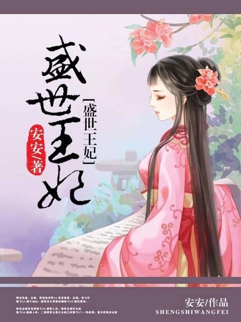 【盛世王妃最新章节无弹窗】主角乔凉槿王城