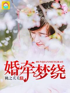 《婚牵梦绕》主角陆铭川颜月溪免费阅读无弹窗精彩章节