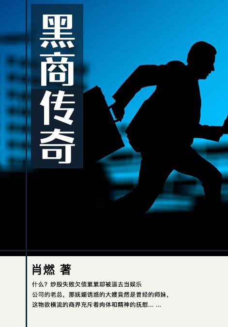 黑商传奇主角陈周精彩阅读最新章节