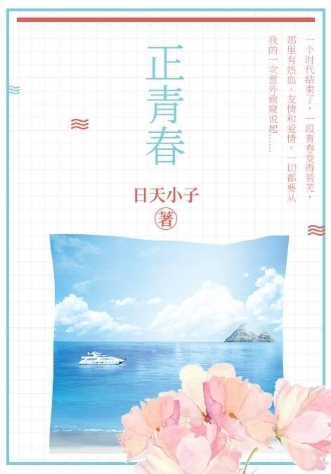 《正青春》主角李沁康庄在线阅读全文阅读