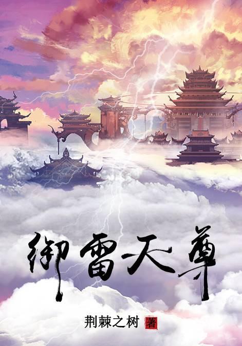 御雷天尊(主角凌萧王桓)免费试读小说