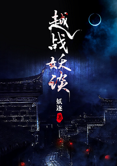《越战妖谈》主角张德小溪无弹窗小说完结版