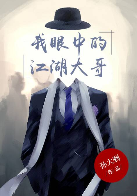 我眼中的江湖大哥精彩章节小说 阿超白领完整版完结版章节目录
