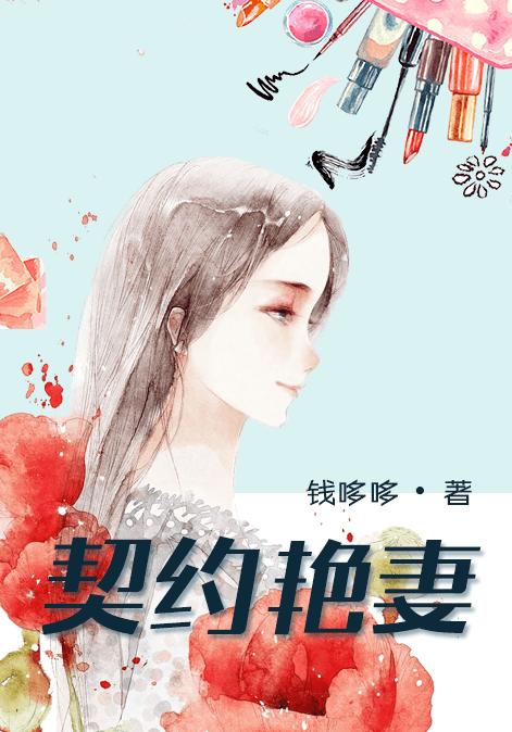 安琪同人小说