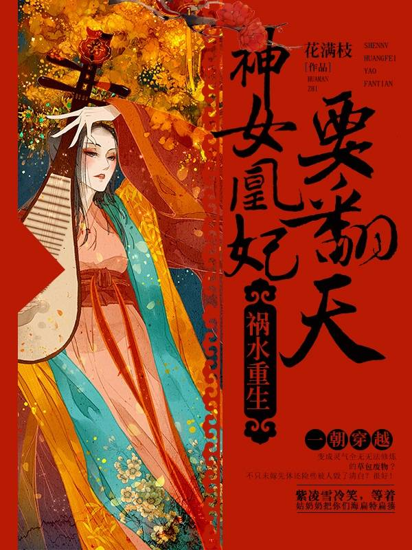《祸水重生:神女凰妃要翻天》主角紫凌雪叶在线试读章节列表