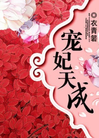 《宠妃天成》主角崔太后完整版无弹窗小说